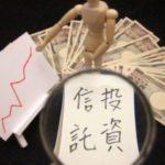 投資信託の選び方について解説します。【一番大事なのはコレ!】