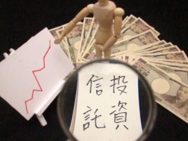 投資信託の選び方について解説します。