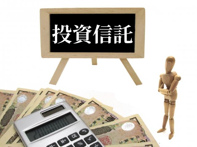 分配金型投資信託は買わない方がいい。